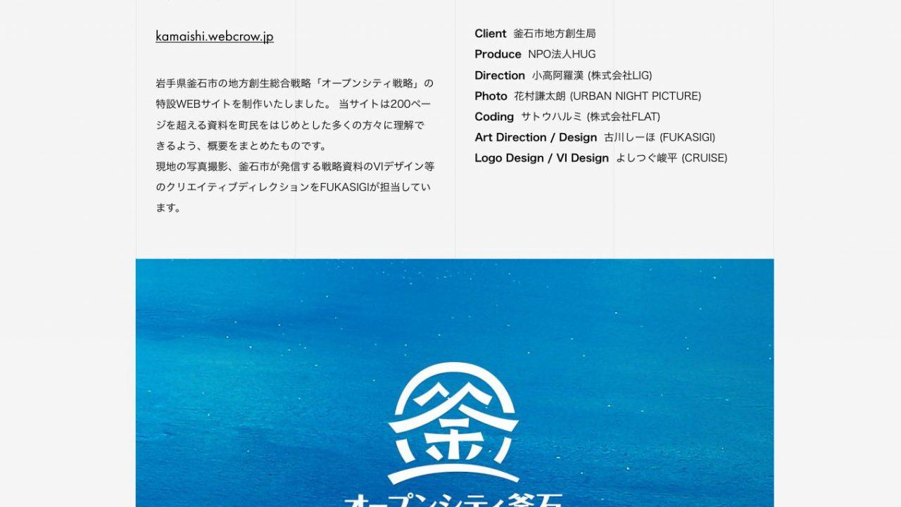 釜石市オープンシティ戦略_FUKASIGI_-_2016-05-10_18.17.15