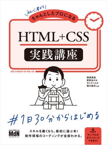 「初心者からちゃんとしたプロになる HTML+CSS実践講座」表紙