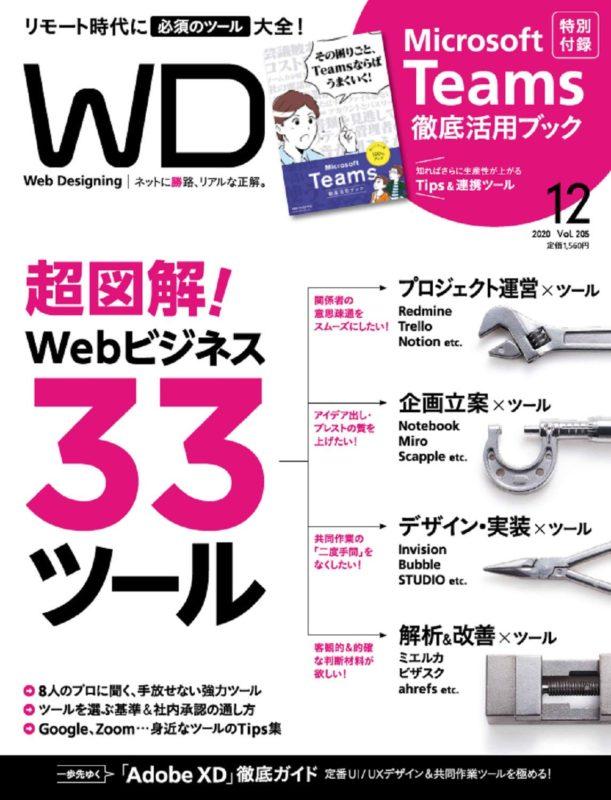Web Designing 2020年12月号