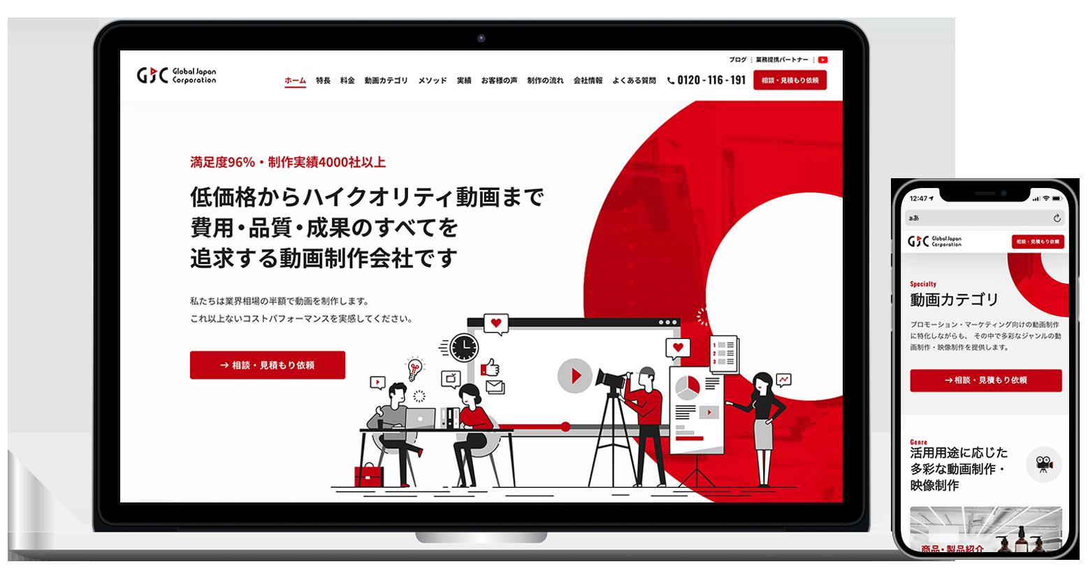 グローバル ジャパン コーポレーション コーポレートサイト
