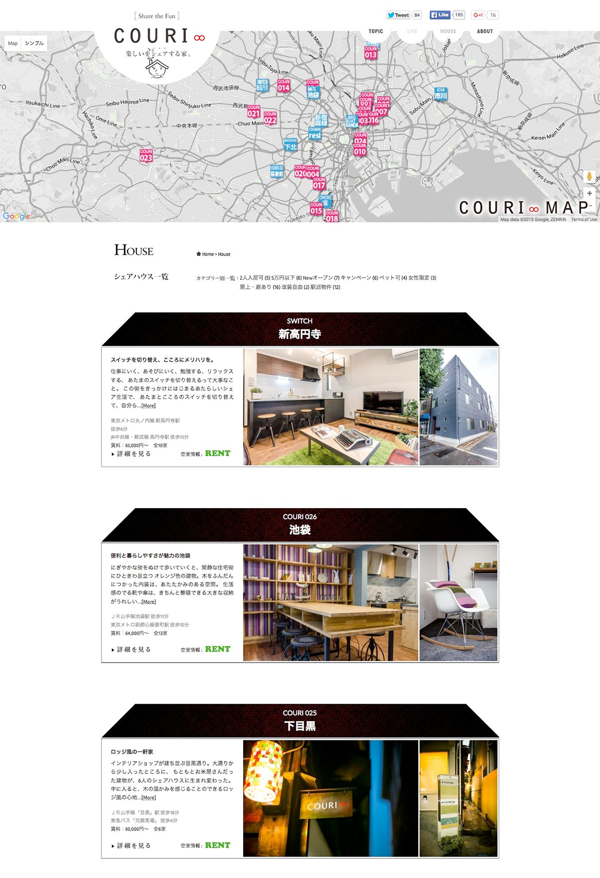 COURI(コウリ)ブランドサイト