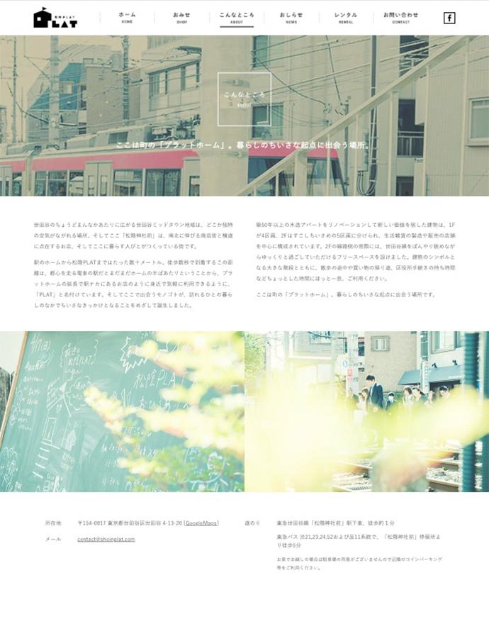 サムネイル画像:松陰PLAT WordPress、レスポンシブのコーディング