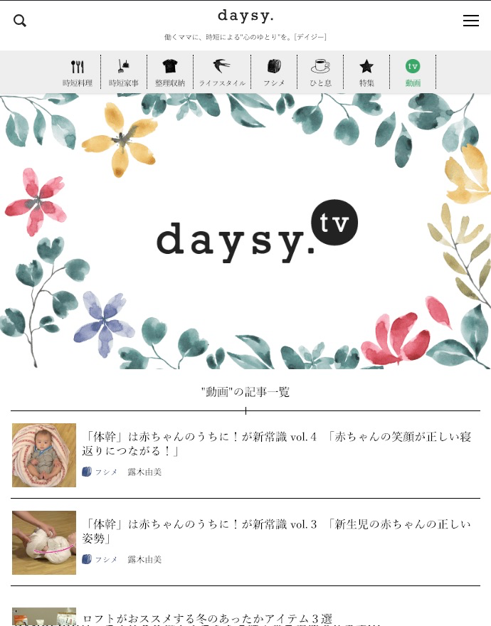 サムネイル画像:daysy 働くママの時短メディア WordPress、レスポンシブのコーディング