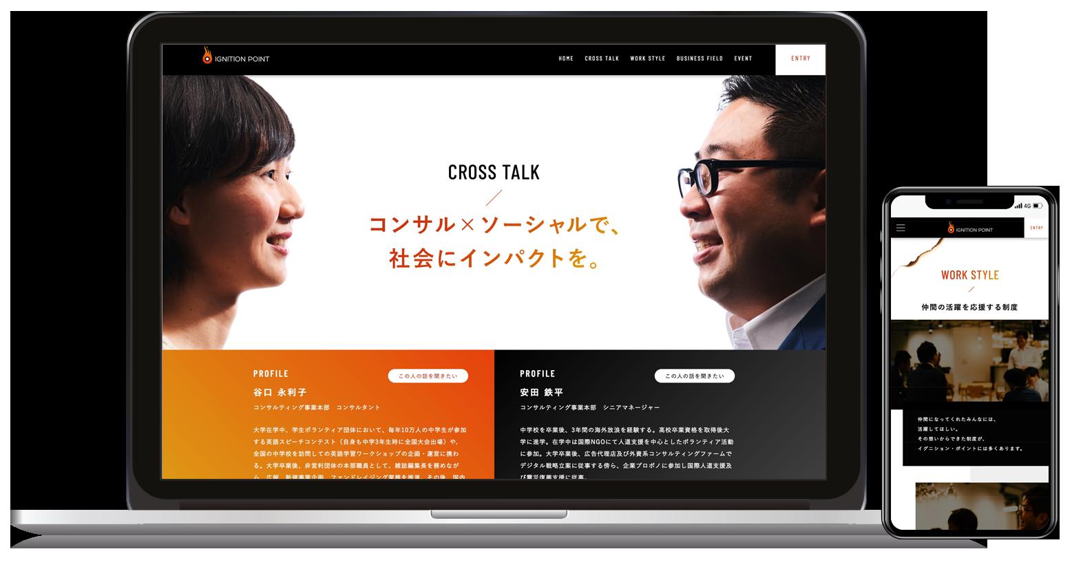 イグニション・ポイント 採用サイト