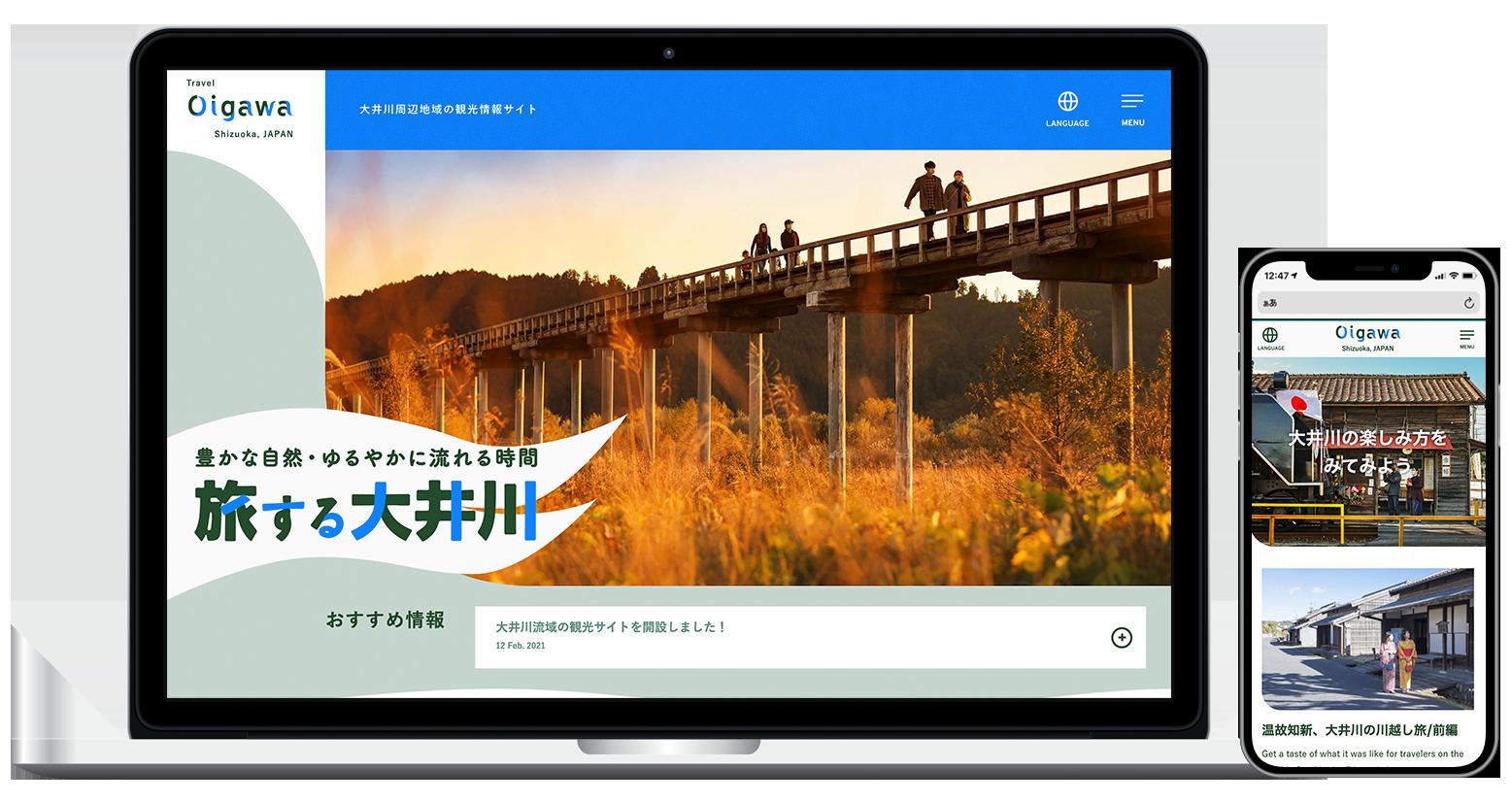 静岡県島田市 観光サイト「旅する大井川」