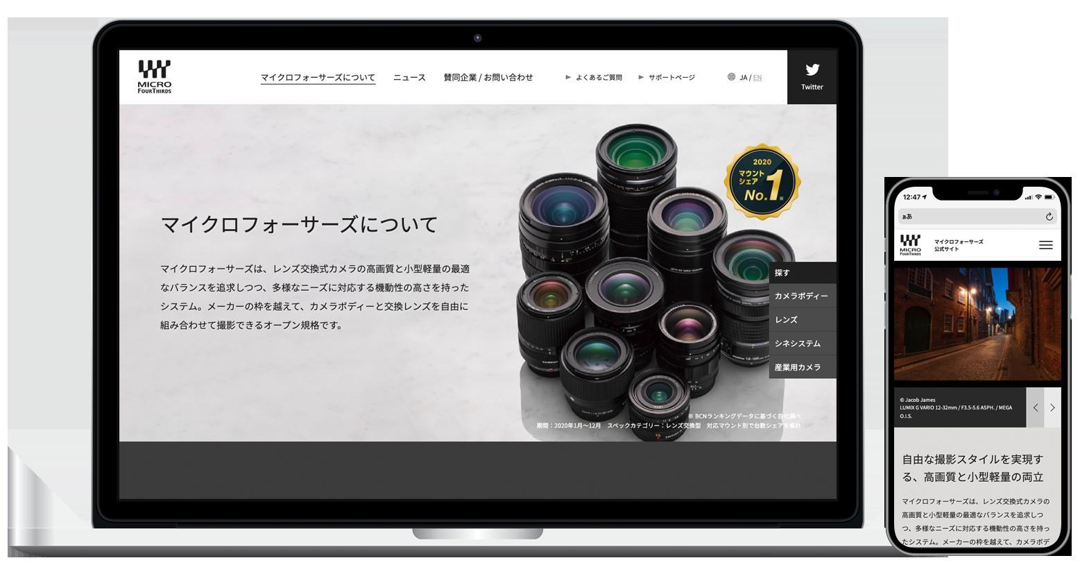 フォーサーズ公式サイト